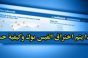 """خطوات لحماية حسابك على """" فيس بوك """" من الاختراق و المراقبة"""
