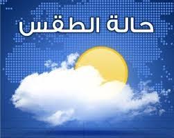 توقعات خبراء هيئة الأرصاد الجوية لطقس اليوم الثلاثاء 24/4/2018