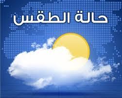 توقعات خبراء هيئة الأرصاد الجوية لطقس اليوم السبت 14/4/2018