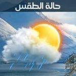 توقعات خبراء هيئة الأرصاد الجوية لطقس اليوم الخميس 26/4/2018