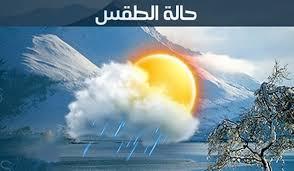 Photo of درجات الحرارة اليوم الثلاثاء