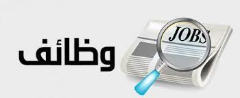 Photo of شروط وخطوات التقديم لوظائف شركة مياة الشرب والصرف