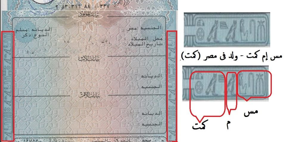 ما معنى الكتابة الهيروغليفية المكتوبة على شهادات ميلاد المصريين الإلكترونية ؟