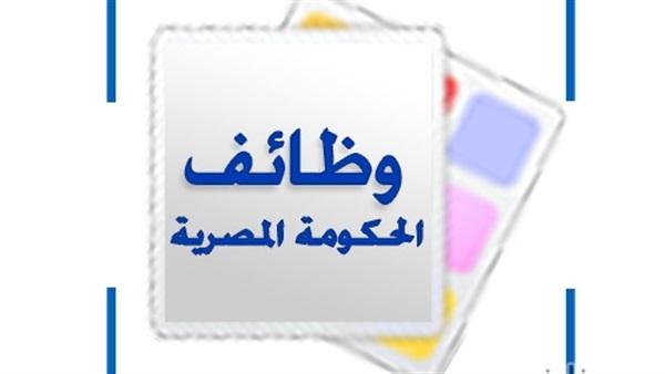 Photo of تعرف على الأوراق المطلوبة للتقديم بوظائف التربية والتعليم