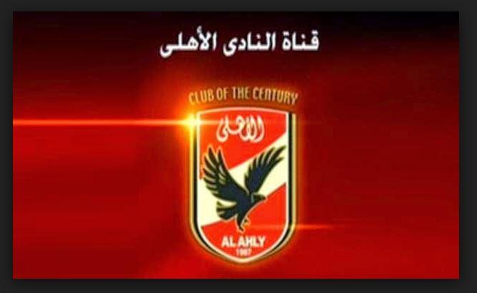 تردد قناة الاهلي Al Ahly TV الجديدة 2018 تردد قناة الاهلي Al Ahly TV الجديدة 2018