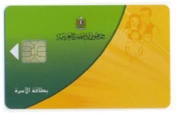 Photo of خطوات نقل بطاقة التموين بدون التقيد بمحل الإقامة