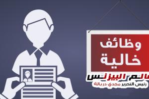 وظائف خالية ( مساعدة مدرس لغة عربية )