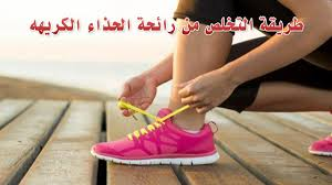 Photo of كيفية التخلص من رائحة القدمين الكريهة