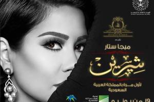 """19 يونيو .. أول حفل لشيرين في السعودية """"للنساء فقط"""""""
