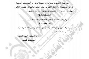 الوقائع المصرية تنشر قرار لوزيرة الاستثمار بتحديد نسبة ما تمتلكه شركات التأمين من أسهم فى الشركات