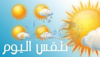 توقعات الطقس ليوم الجمعة 13/7/2018