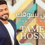 """الفنان ماجد المصرى يهنئا تامر حسنى على ألبومه الجديد: """"مبروك يا تيمو ألف مبروك"""""""