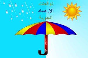 توقعات خبراء هيئة الارصاد الجوية لطقس الاربعاء و درجات الحرارة