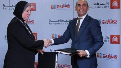 Photo of بنك القاهرة يوقع عقداًُ مع جهاز تنمية المشروعات بقيمة 500 مليون جنيه لتمويل المشروعات متناهية الصغر