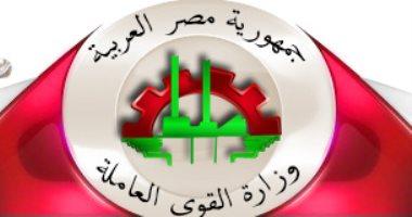 Photo of القوى العاملة: 9 نوفمبر أجازة بمناسبة المولد النبوي الشريف