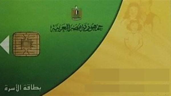 بطاقة تموينية