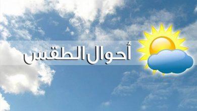 Photo of «الارصاد الجوية»: انخفاض الحرارة اليوم الثلاثاء والعظمى بالقاهرة 20