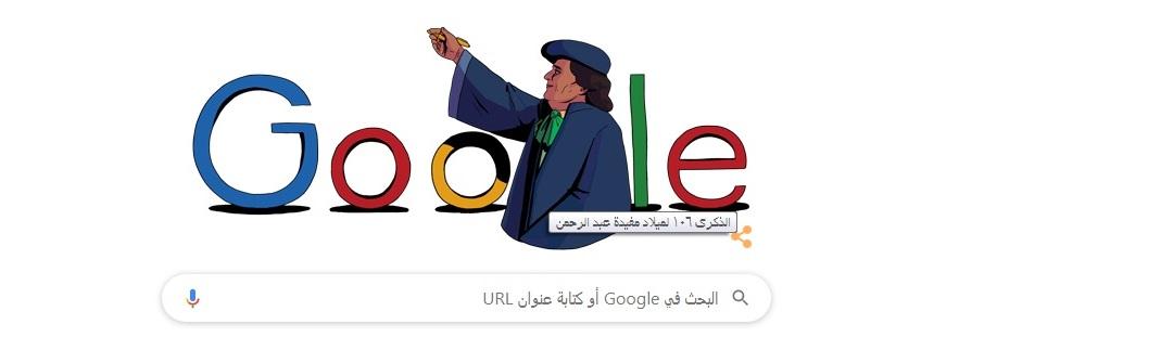 احتفال جوجل بمفيدة عبد الرحمن