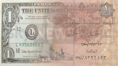 Photo of تعرف علي سعر الدولار أمام الجنيه المصري اليوم السبت