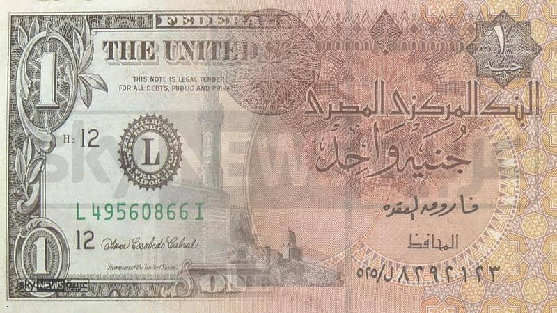 الجنيه المصري أمام الدولار الأمريكي