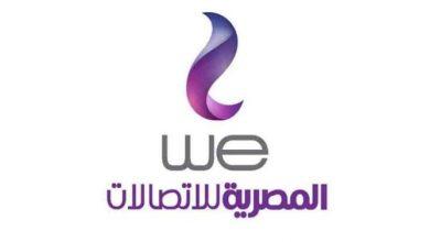 "Photo of ""المصرية للاتصالات"" تتيح خدمة 141 للخط الأرضي لبدء الاستعلام عن اللجان الانتخابية"