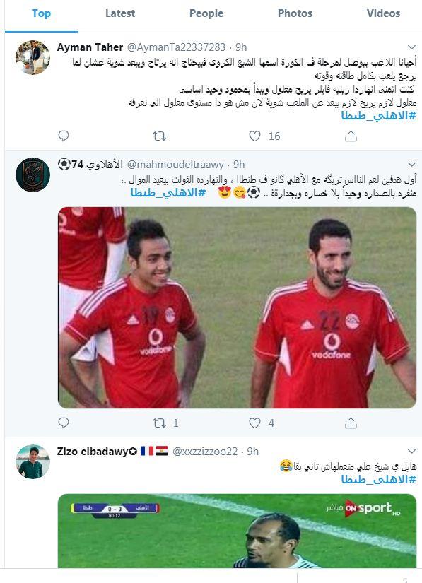 بعض ردود افعال محبي الكرة المصرية على تويتر