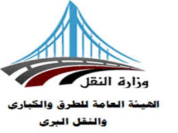 Photo of 27 وظيفة قيادية في الهيئة العامة للطرق والكباري والنقل البري