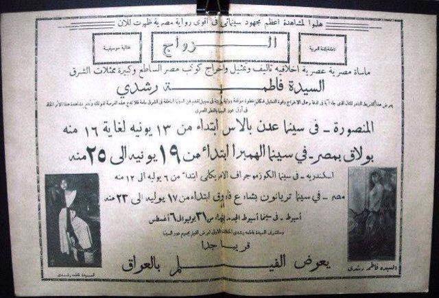فيلم الزواج محمود المليجي وفاطمة رشدي