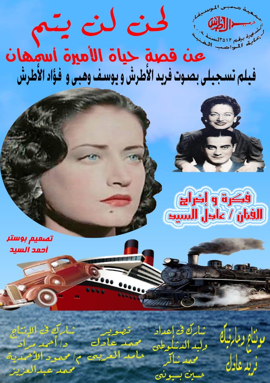 فيلم تسجيلي عن أسمهان