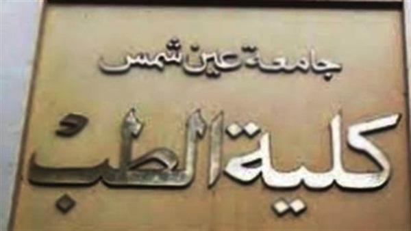 كلية طب عين شمس_صورة أرشيفية