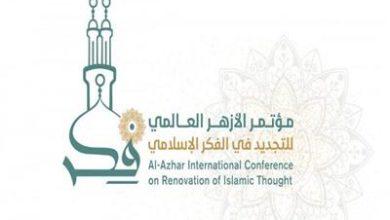 Photo of برعاية الرئيس عبد الفتاح السيسي الأزهر يعقد مؤتمرًا عالميًا تحت عنوان «مؤتمر الأزهر العالمي للتجديد في الفكر الإسلامي»