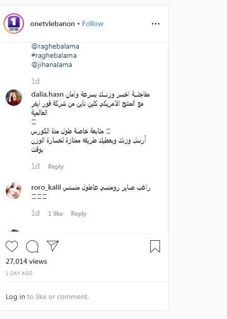 تعليقات متابعي راغب علامة