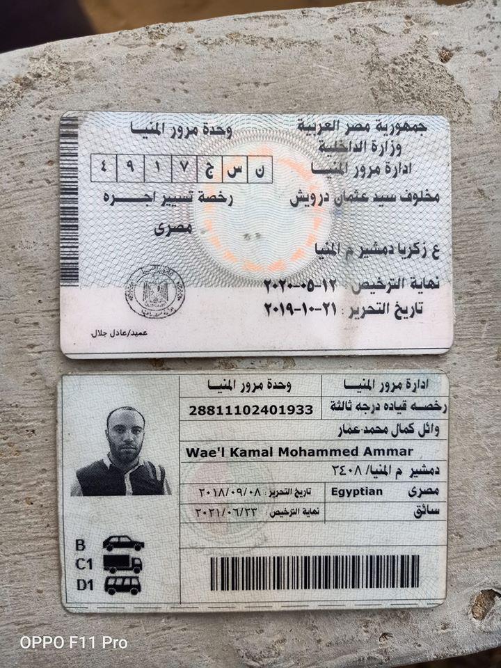 رخصة وائل كمال سائق الميكروباص