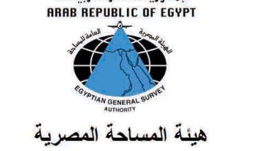 Photo of وظائف الهيئة المصرية العامة للمساحة
