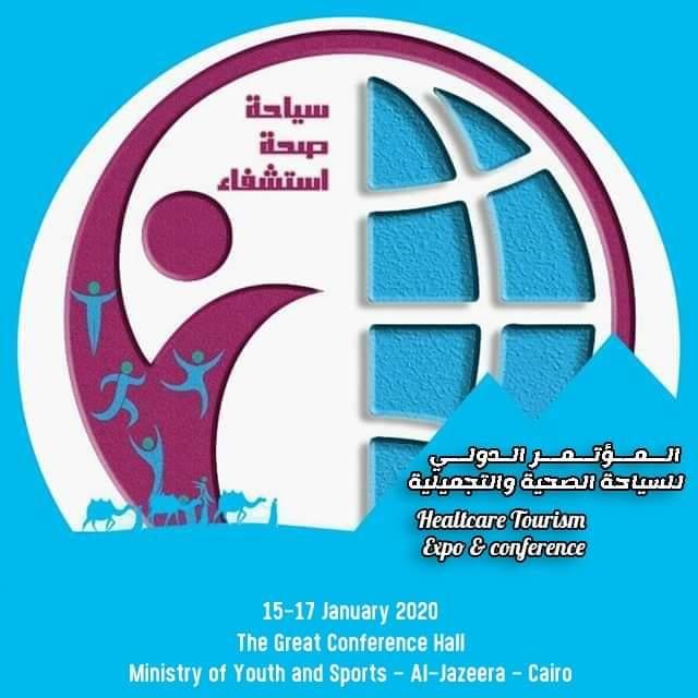 مؤتمر السياحة العلاجية