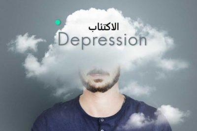 الاكتئاب -أرشيفية