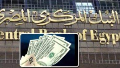 Photo of المركزى: 5.4 مليار دولار تدفقات أجنبية داخل الاقتصاد المصري
