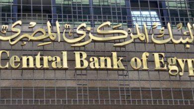 Photo of «المركزي» يجتمع غداً لتحديد مصير سعر الفائدة.. والمؤشرات ترجّح التثبيت