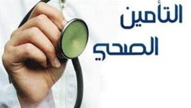 منظومة التأمين الصحي الشامل