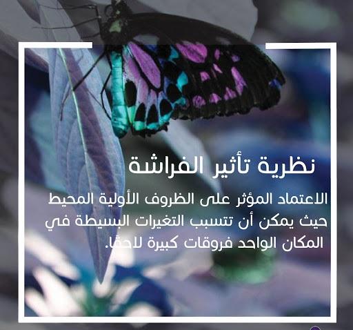 تأثير الفراشة