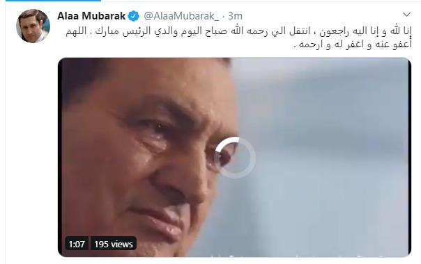 نعي علاء مبارك لوالده