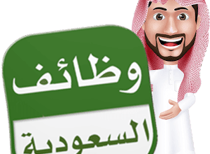 Photo of تفاصيل وظائف محاسبين لشركة تطوير عقارى- السعودية