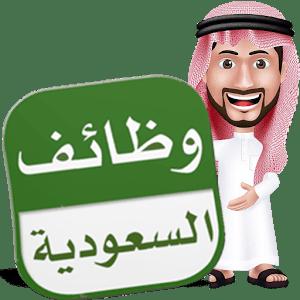 تفاصيل وظائف محاسبين لشركة تطوير عقارى- السعودية