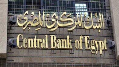 Photo of محللون: نتوقع استمرار «المركزي» في سياسته التحفيزية والإبقاء على أسعار الفائدة دون تغيير