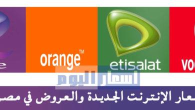 Photo of وزارة الاتصالات تضيف 20% سعات تحميل مجانية في اشتراكات الإنترنت المنزلي