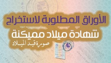 Photo of خطوات استخراج شهادة ميلاد مميكنة من الأحوال المدنية أو الانترنت أو الهاتف