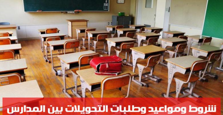 تحويلات المدارس