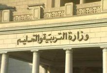 Photo of بالتفاصيل.. خطوات تحميل كتب الوزارة 2021 لمختلف مراحل التعليم