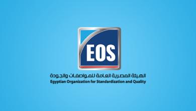 Photo of وظائف خالية في الهيئة المصرية العامة للمواصفات والجودة