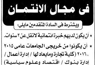 Photo of وظائف خالية في بنك استثماري لخريجي الجامعات
